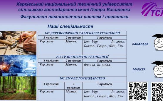 Новини факультету ТСЛ