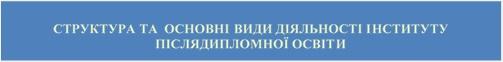 Інститут післядипломної освіти