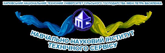 Навчально-науковий інститут технічного сервісу (ННІ ТС)
