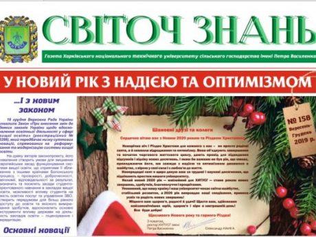 """Архів газети """"Світоч знань"""""""