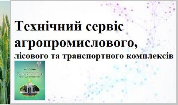 Наукові журнали ХНТУСГ
