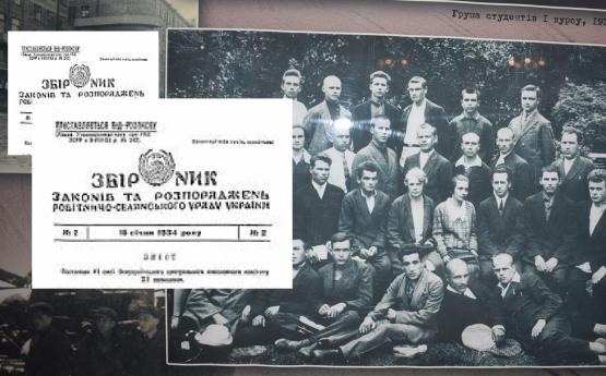 До 90-річчя університету. Освітні інновації 1920-30-х рр..