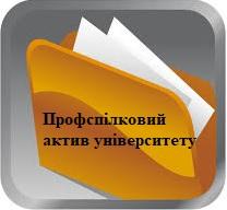 Папка з документами профспілкового комітету