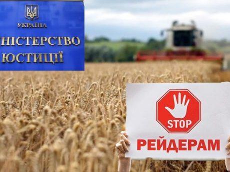 Механізми протидії рейдерству в Україні