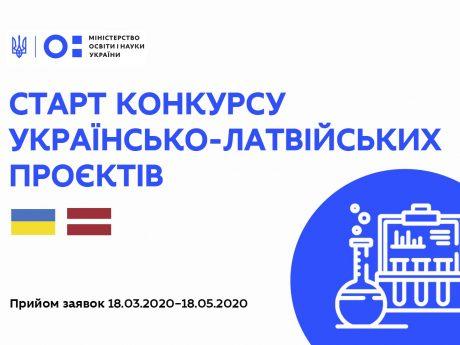 Конкурс українсько-латвійських проєктів