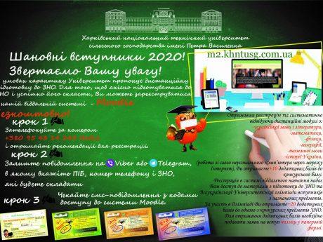 Інформація для вступників 2020 року
