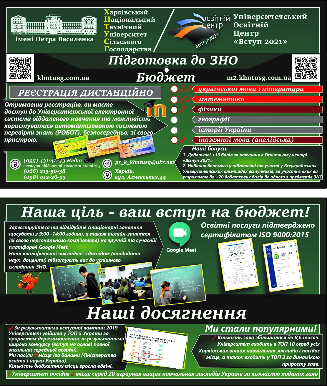 """""""Introduction 2021"""" Distance learning"""