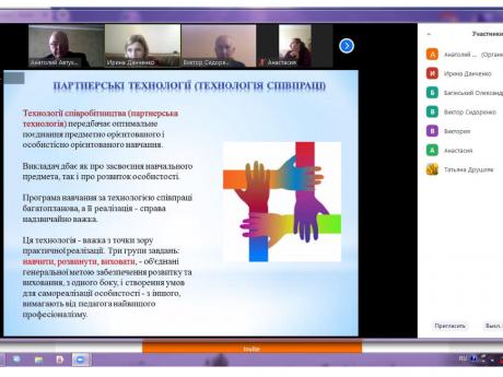 Короткострокові курси підвищення кваліфікації за дистанційною формою навчання