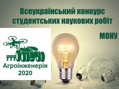 Агроінженерія. Переможці Всеукраїнського конкурсу