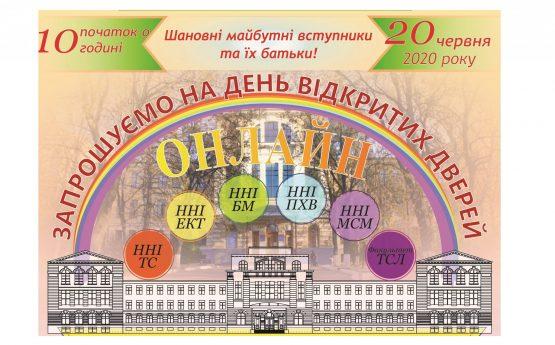 Запрошуємо на День відкритих дверей ОНЛАЙН!