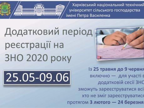 Додаткова реєстрація для участі у ЗНО