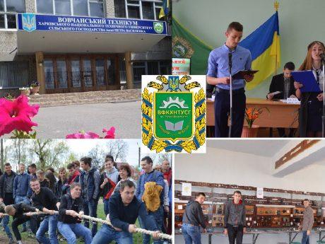 Презентуємо Вовчанський фаховий коледж ХНТУСГ
