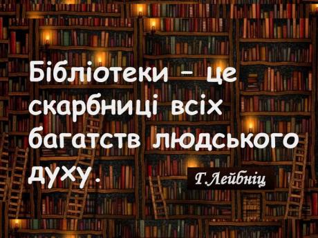 Бібліотека: місце традицій, простір інновацій
