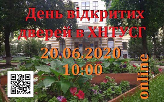 День відкритих дверей (онлайн) в ХНТУСГ
