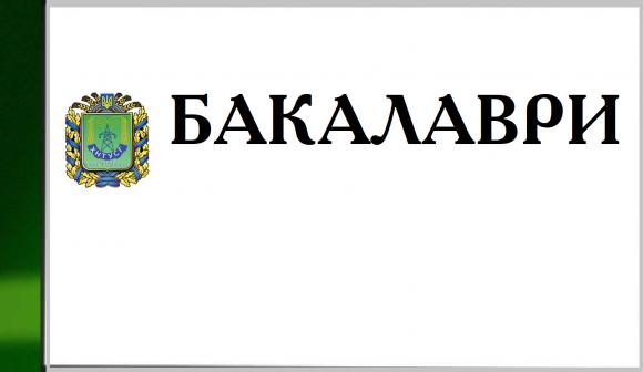 СИЛАБУСИ