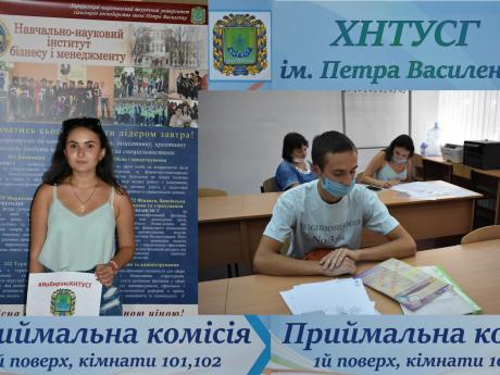 Розпочни свою кар'єру в ХНТУСГ ім.П.Василенка