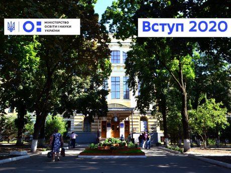 Терміни вступу на бакалаврат. Роз'яснення МОН України