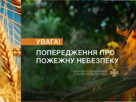 Попередження про пожежну небезпеку в Україні!