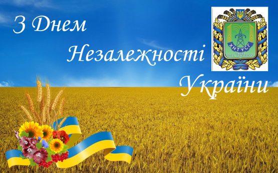 З Днем державного прапора!    З Днем незалежності України!