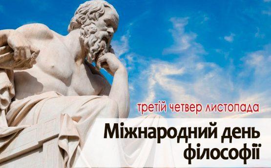 Що сьогодні святкують філософи?