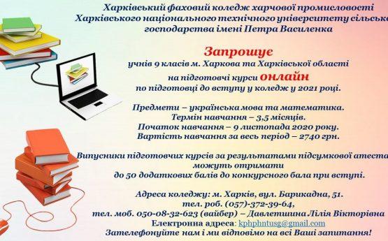 Онлайн-курси для майбутніх вступників