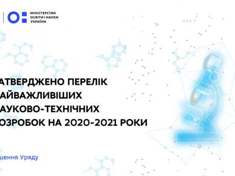 Перелік найважливіших науково-технічних розробок на 2020-2021 роки