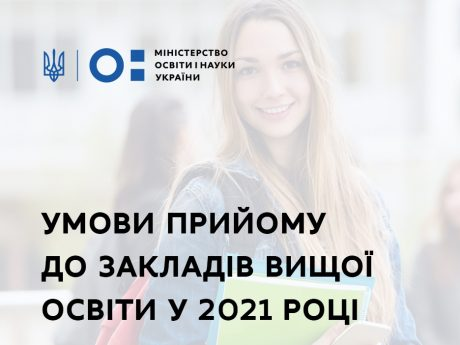 Умови прийому до ЗВО у 2021 році зареєстровано в Мінюсті