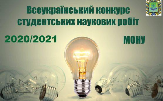 Про проведення І туру  Всеукраїнського конкурсу студентських наукових робіт