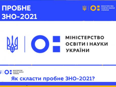 На пробне ЗНО можно зареєструватися до 19 січня 2021 року