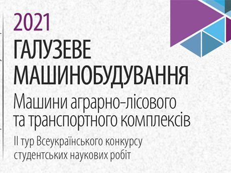 All-Ukrainian competition of scientific student works