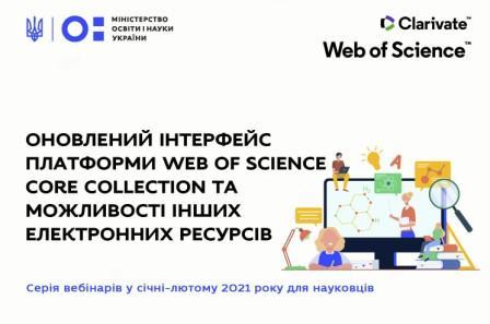 Наукова бібліотека ХНТУСГ інформує
