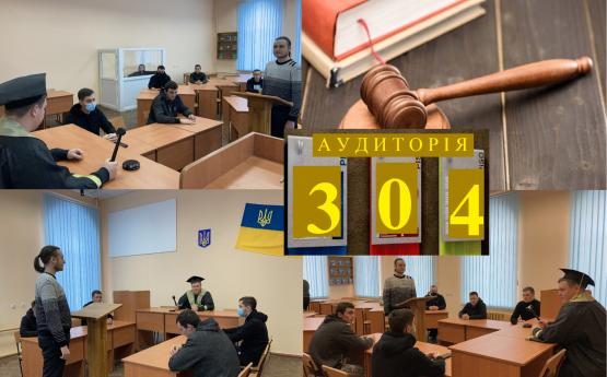 Урочисте відкриття учбової зали судових засідань на кафедрі БЖ та права
