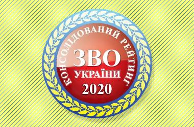 Рейтинг аграрних ЗВО України за підсумками 2020 року