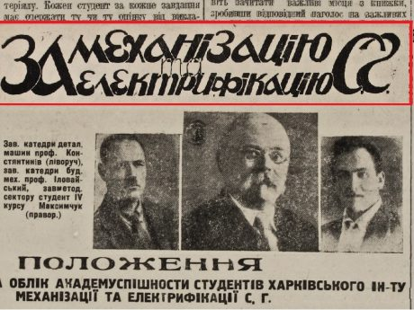 What the first newspaper KhIMEA wrote about