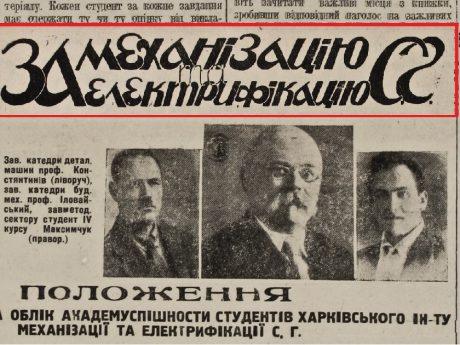 Про що писала перша газета ХІМЕСГ