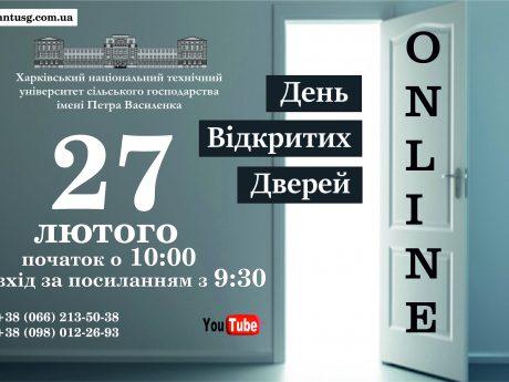 Завтра, 27 лютого відбудеться День відкритих дверей. Запрошуємо!
