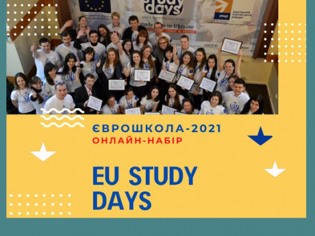 The Delegation of the European Union to Ukraine announces the recruitment of participants for the online module EU Study Days
