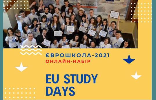 Представництво Європейського Союзу в Україні оголошує набір учасників на онлайн модулі EU Study Days