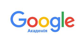Як додати статті в Google Academy