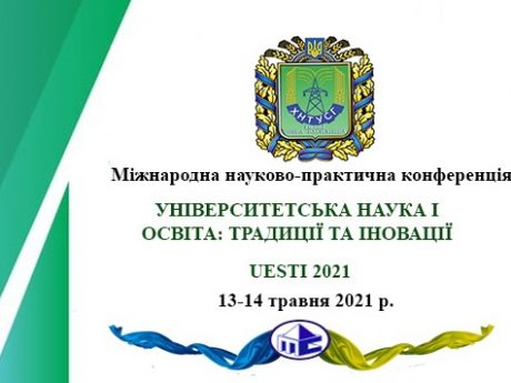 We invite you to the conference