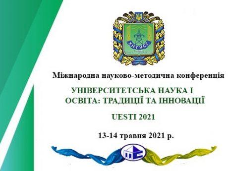 Запрошення на Міжнародну науково-методичну конференцію «Університетська освіта і наука: традиції та інновації» UESTI-2021