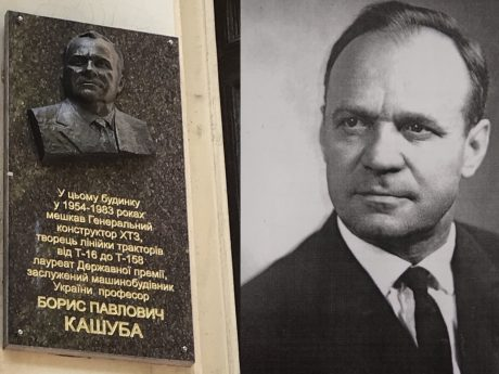 To the 90th anniversary of Kharkiv Tractor Plant