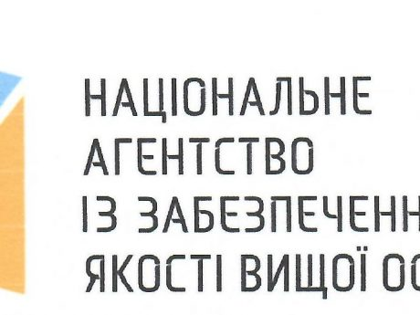 Діяльність проф. Науменка О.А. в складі Національного агентства із забезпечення якості вищої освіти (НАЗЯВО).