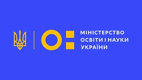 THE MINISTRY OF JUSTICE REGISTERED THE ORDER OF THE MINISTRY OF EDUCATION AND SCIENCE OF UKRAINE ON APPROVAL OF FORMS OF DOCUMENTS ON HIGHER EDUCATION