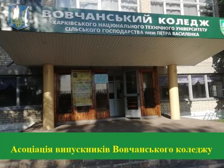 Vovchansky technical school is looking for its graduates!