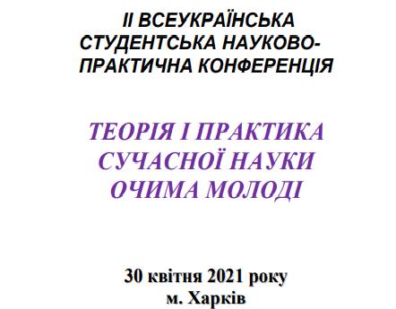 ІІ всеукраїнська студентська науково-практична конференція