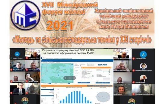 Підсумки форуму студентської молоді – 2021