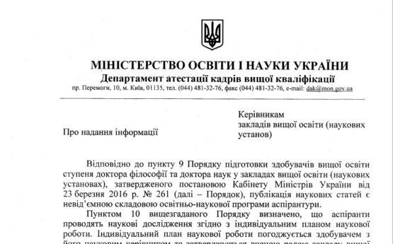 Роз'яснення МОН України щодо наукових публікацій