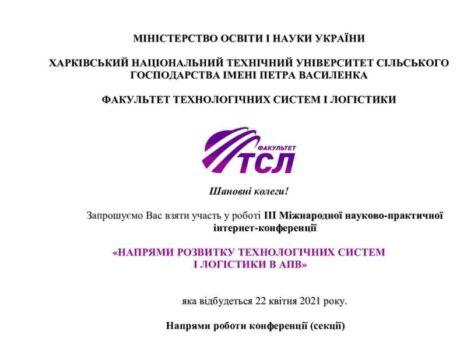 Міжнародна науково-практична інтернет-конференція