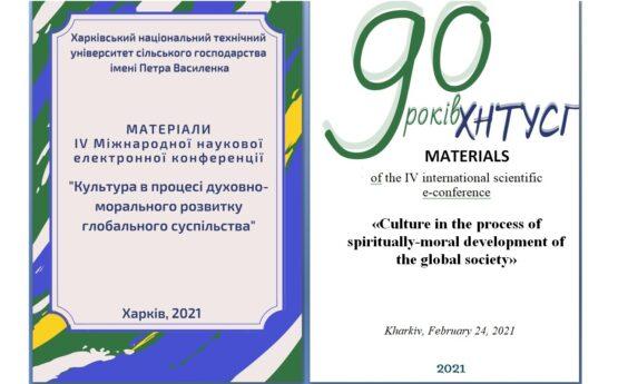 Вийшов збірник матеріалів наукової конференції